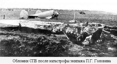 Обломки СПБ после катастрофы экипажа П.Г. Головина